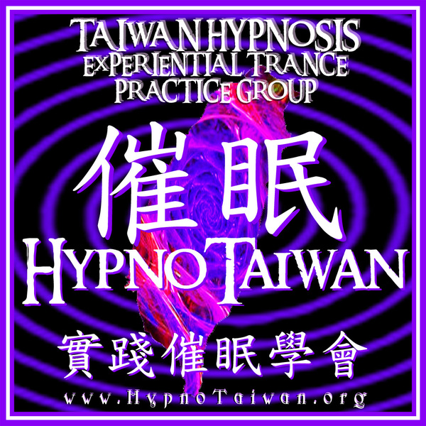 Hypno Taiwan Meet Up